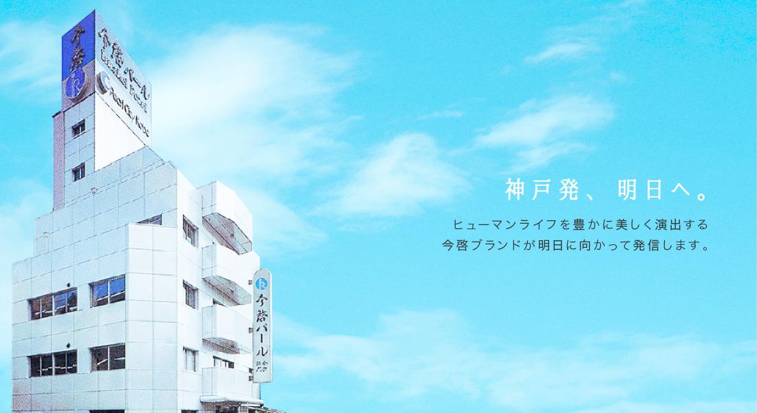 神戸発、明日へ。