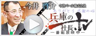 兵庫の社長.tv